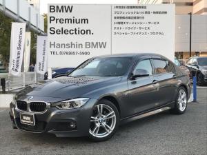 BMW 3シリーズ 320i Mスポーツ 純正HDDナビ バックカメラ 電動リアゲート アクティブクルーズコントロール インテリジェントセーフティー LEDヘッドライト コンフォートアクセス ミラーETC 純正18インチAW 認定保証
