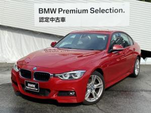 BMW 3シリーズ 320d Mスポーツ 認定保証・純正HDDナビゲーション・純正18インチアロイホイール・バックカメラ・サイドカメラ・アクティブクルーズコントロール・CD/DVD再生・ブルートゥース接続・LEDヘッドライト・オートエアコン