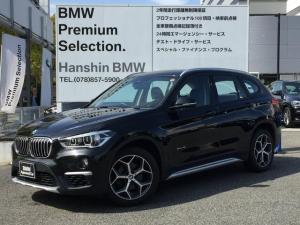 BMW X1 sDrive 18i xライン アドバンスドアクティブセーフティー LEDヘッドライト 1オーナー車  バックカメラ 電動トランク 純正18インチAW 純正HDDナビ ヘッドアップディスプレー シートヒーター・ハーフレザーシート