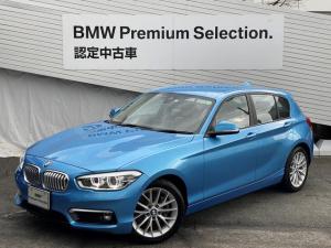 BMW 1シリーズ 118i ファッショニスタ オイスターレザーシート LEDヘッドライト 純正HDDナビ バックカメラ シートヒーター 純正17インチAW PDCセンサー アクティブクルーズコントロール 衝突軽減ブレーキ 認定保証
