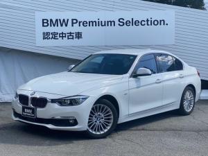 BMW 3シリーズ 320iラグジュアリー ブラックレザーシート LEDヘッドライト 純正AW シートヒーター バックカメラ 衝突軽減ブレーキ 車線逸脱警告 純正HDDナビゲーション インテリジェントセーフ オートエアコン F30