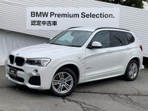 BMW X3 xDrive 20d Mスポーツ ブラックレザーシート シートヒーター バックカメラ アクティブクルーズ 車線逸脱 衝突軽減 電動フロントシート 電動トランク 純正アロイホイール PDCセンサー オートエアコン フルセグTV F25
