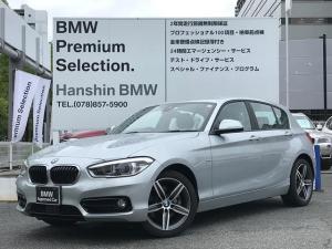 BMW 1シリーズ 120iスポーツ認定保証後期LCIACCアドバンスPアシスト