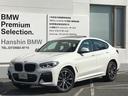 BMW/BMW X4 xDrive 30i Mスポーツ認定保証サンルーフ茶レザー