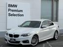 BMW/BMW 220iクーペ Mスポーツ