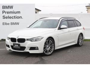 BMW 3シリーズ 320dツーリング Mスポーツ19AW/ACC電動リアゲート