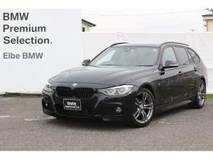 BMW 3シリーズ 320dツーリングセレブレーションEDスタイルエッジ