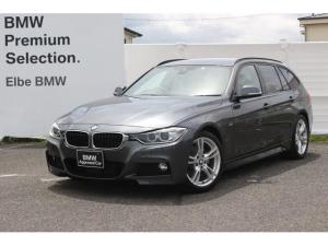 BMW 3シリーズ 320iツーリング Mスポーツ/ACC/電動シート/ドラレコ