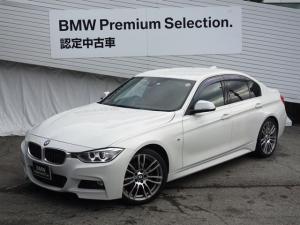 BMW 3シリーズ 320dエクスクルーシブ スポーツ ・全国認定保証・320台限定車・ブラウンレザー・シートヒータ・アクティブクルーズコントロール・オプション19インチAW・キセノンヘッドライト・パドルシフト・メモリ付電動シート・ミラーETC・F30