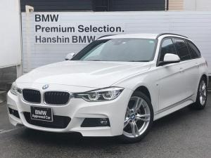 BMW 3シリーズ 318iツーリング Mスポーツ ・認定保証・純正HDDナビ・LEDヘッドライト・バックカメラ・リアPDC・ミラーETC・衝突軽減ブレーキ・車線逸脱警告・電動トランク・電動シート・コンフォートアクセス・DVD再生・F31