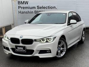 BMW 3シリーズ 318i Mスポーツ 認定保証・純正HDDナビ・バックカメラ・PDC・LEDヘッドライト・インテリジェントセーフティ・純正18アルミ・コンフォートアクセス・ミラー内蔵ETC・マルチファンクション・Bluetooth・F30