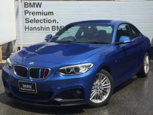 BMW 2シリーズ 220iクーペ Mスポーツ 認定保証・キセノンヘッドライト・バックカメラ・パドルシフト・純正HDDナビ・コンフォートアクセス・ミュージックサーバ・リアセンサー・純正AW・ミラーETC・F22