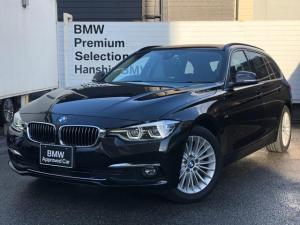 BMW 3シリーズ 320iツーリング ラグジュアリー ・認定保証・ブラックレザー・ACC・LEDヘッドライト・シートヒーター・衝突軽減ブレーキ・車線逸脱警告・純正HDDナビ・バックカメラ・電動テールゲート・Bluetooth・電動シート・ETC・F31