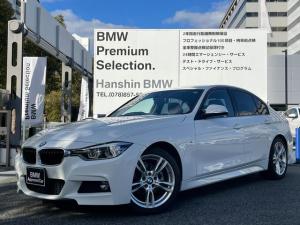 BMW 3シリーズ 320d Mスポーツ 1オーナー HDDナビ アクティブクルーズコントロール レーンチェンジウォーニング バックカメラ PDC LEDヘッドライト SOSボタン インテリジェントセーフティ 電動シート Mサーバー 18AW
