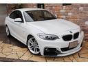 BMW/BMW 220iクーペ Mスポーツ レッドレザー 禁煙ワンオーナー車