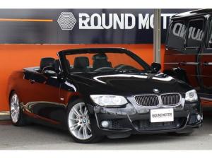 BMW 3シリーズ 335iカブリオレ Mスポーツパッケージ1年保証付左ハンドル