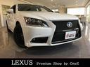レクサス/LS LS600h FスポーツXライン