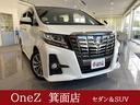 トヨタ/アルファード 2.5S Aパッケージ タイプブラック