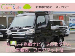 ダイハツ ハイゼットトラック ジャンボ 2WD 5MT - 新車 - ブルーレイ搭載ナビ&フルセグTV&ETC車載器&フロアマット付き