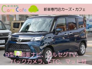 トヨタ ルーミー X - 新車 - 9インチ大画面ナビ&フルセグTV&バックカメラ&ETC車載器&フロアマット付き