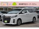トヨタ/アルファード 2.5S タイプゴールドII