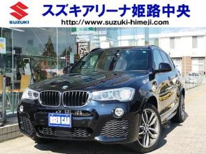 BMW X3 xDrive 20d Mスポーツ 純正ナビ・全方位カメラ・バックカメラ・ETC・ドライブレコーダー前・レーダー探知機・革シート(茶色)