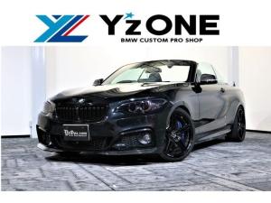 BMW 2シリーズ ACS2 220iカブリオレMスポーツACSCHNITZER