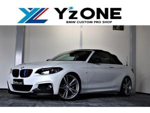 BMW 2シリーズ 220iカブリオレ Mスポーツ MPERFORMANCE