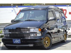 シボレーアストロ スタークラフトブロアムLTD AWD 三井物産ディーラー車