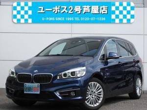 BMW 2シリーズ 218dグランツアラー ラグジュアリー 禁煙 ナビ 黒革シート 衝突軽減