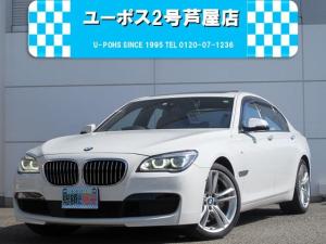 BMW 7シリーズ 750i 750i Mスポーツパッケージ(5名)ベージュ革シート サンルーフ 純正HDDナビ Rカメラ フルセグTV レーンキーピング レーダークルーズ パドルシフト シートヒーター エアーシート