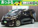 トヨタ/ヴェルファイア 2.4Z ゴールデンアイズII