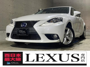レクサス IS  300h/コーナーセンサー/パワーシート/LEDヘッドライト/BLKレザー/クルーズコントロール/シートヒーター/ETC2.0/純正ナビ/フルセグ/パワーウィンドウ/オートライト
