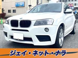 BMW X3 xDrive 28i Mスポーツパッケージ 4WD ナビ バックカメラ AW 5名乗り AC オーディオ付 電動リアゲート クルコン CVT スマートキー ホワイト HID トランスミッションO/H