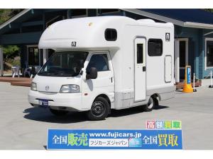 マツダ ボンゴトラック AtoZ アミティ ルーフベント 冷蔵庫 常設2段ベッド