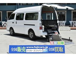 日産 キャラバンバス 福祉車両 リアリフト 車椅子2基 電動固定装置 手すり