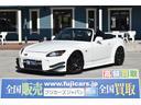 ホンダ/S2000 タイプS スーパーチャージャー 車高調 マフラー エアロ
