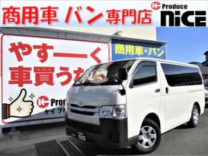 トヨタ ハイエースバン ロングDX AM/FMラジオ キーレス パワーウィンドウ 3人乗り