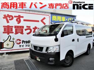 日産 NV350キャラバンバン ロングDX AM/FMラジオ ETC キーレス パワーウィンドウ 5MT 平床 6人乗り