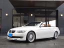 BMWアルピナ/アルピナ B3 S ビターボ カブリオ正規D車左Hブラウン本革HDDナビ