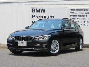 BMW 3シリーズ 320dツーリング ラグジュアリー ブラックレザーインテリア アクティブクルーズコントロール 電動トランクゲート バックカメラ PDCセンサー 衝突軽減ブレーキ 車線逸脱システム SOSコール 純正HDDナビゲーション HDDミュージックサーバー