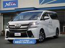 トヨタ/ヴェルファイア 2.5Z Aエディション 両側電動ドア クレベリン除菌済み