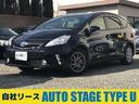 トヨタ/プリウスアルファ G チューン ブラック
