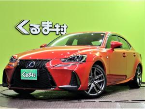レクサス IS IS300h/Fスポーツ/後期モデル/ サンルーフ/10.3型フルセグSDナビ/DVD/Bカメラ/黒革Pシートエアコン/レーダークルコン/プリクラッシュ/LDA/AHB/クリアランスソナー/パドルシフト/三眼LED/18AW/CVT
