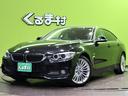 BMW/BMW 420iグランクーペ ラグジュアリー 1オーナー車