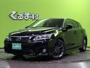 レクサス/CT CT200h Fスポーツ サンルーフ 純正エアロ
