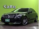 メルセデス・ベンツ/M・ベンツ E250AVG/AMGスポーツ&レーダーセーフティPG/