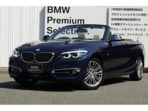 BMW 2シリーズ 220iカブリオレ ラグジュアリー ベージュレザー ACC