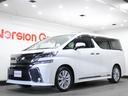 トヨタ/ヴェルファイア 2.5Z Aエディション サンルーフ 全国3年保証付