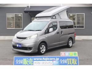 日産 NV200バネットバン キャンピングカー広島 ポップコン FFヒーター 冷蔵庫